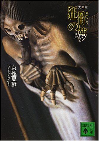 文庫版 狂骨の夢 (講談社文庫) 京極 夏彦 http://www.amazon.co.jp/dp/4062649616/ref=c夫を四度殺した女、朱美。極度の強迫観念に脅える元精神科医、降旗。神を信じ得ぬ牧師、白丘。夢と現実の縺れに悩む三人の前に怪事件が続発する。海に漂う金色の髑髏、山中での集団自決。遊民・伊佐間、文士・関口、刑事・木場らも見守るなか、京極堂は憑物を落とせるのか?著者会心のシリーズ第三弾。m_sw_r_pi_dp_CG0pub1TAQDMR