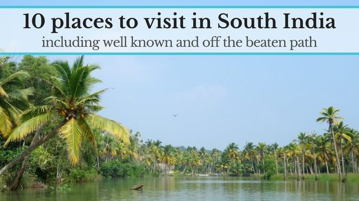 10 places to visit in South India across the states of Kerala, Karnataka and Tamil Nadu. It includes popular destinations and off the beaten path places