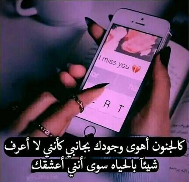كالمجنون أهوى وجودك بجانبي كأنني لا أعرف شيئا بالحياة سوى أنني أعشقك Arabic Love Quotes Romantic Words Photo Quotes