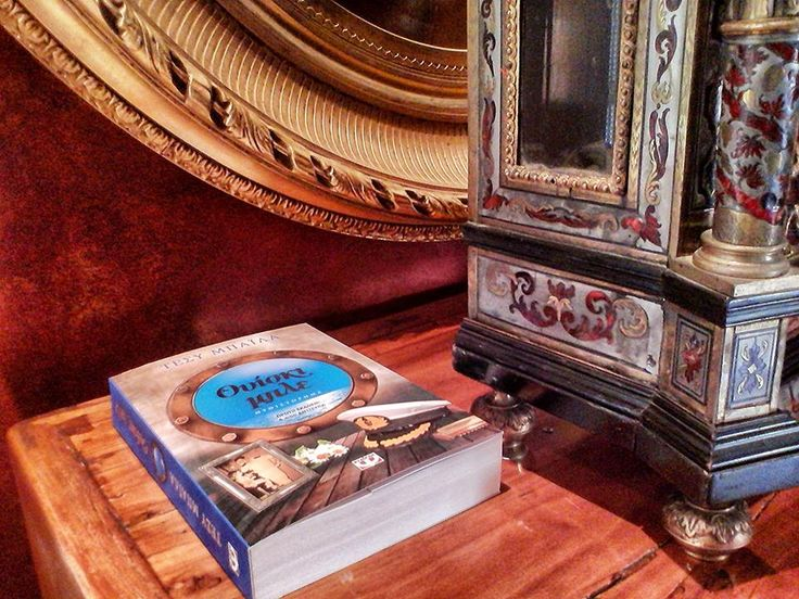 #psichogiosbooks.#ouiskimple.#tessiebaila.
