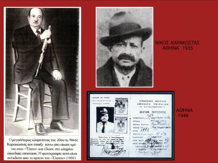 Ο ΗΛΙΟΣ -ΝΙΚΟΣ ΚΑΡΑΚΩΣΤΑΣ (1882-1958)