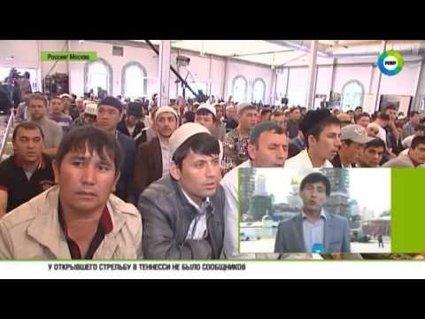На Ураза-Байрам в Москве пришли более 200 тысяч верующих - YouTube