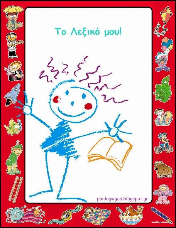 Μπορείτε να φτιάξετε το δικό σας Λεξικό, μαζί με τα παιδιά σας, με πολύ απλό και εύκολο τρόπο. Η δημιουργική αυτή άσκηση βοηθά στον εμπλουτισμό του λεξιλογίου, καθώς και στην ορθογραφία. Απευθύνεται σε παιδιά με ή χωρίς μαθησιακές δυσκολίες. Πώς θα το φτιάξετε: Διαβάστε περισσότερα: Άσκηση για λεξιλόγιο και ορθογραφία: Φτιάχνω το δικό μου Λεξικό - iPaideia.gr http://www.ipaideia.gr/askisi-gia-leksilogio-kai-orthografia-ftiaxno-to-diko-mou-leksiko.htm