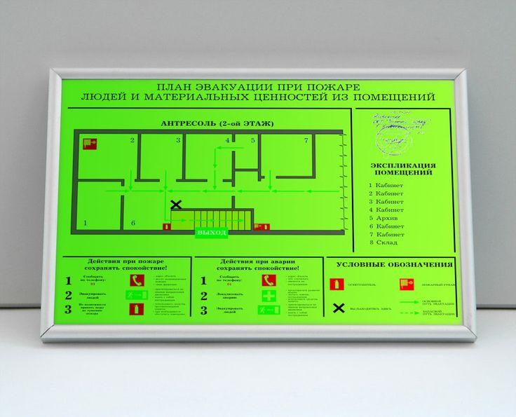 """План эвакуации фотолюминесцентный в багетной рамке под стеклом. Наша организация изготовит любые планы эвакуации согласно Госту. Фотолюминесцентный план эвакуации можно заказать 5 размеров: формата А0, А1, А2, А3, А4. Бюджетный вариант плана эвакуации обойдется вам в 2090 руб. Поставщиком фотолюминесцентных планов эвакуации в багетной рамке под стеклом является: Магазин Охраны Труда """"Охрана Труда 21.ру""""."""