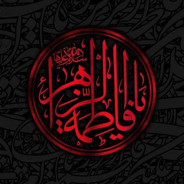 يا فاطمة الزهراء Islamic Art Islamic Kids Activities Islamic Girl