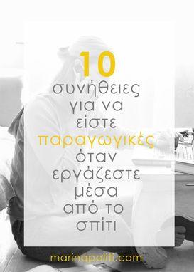 Αν εχετε επιλέξει να κανετε δουλεια απο το σπιτι τότε υπαρχουν 10 τρόποι να είστε παραγωγικες http://www.marinapoliti.com/marinas-blog/10 #workfromhome #productivity #online #δουλεια #σπιτι #εργασια #μαμαδες #παραγωγικοτητα