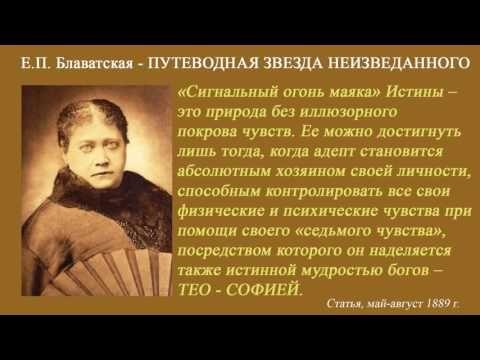 Е.П. Блаватская - ПУТЕВОДНАЯ ЗВЕЗДА НЕИЗВЕДАННОГО (статья 1889г)_аудиокнига