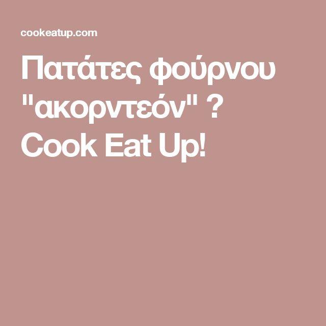 """Πατάτες φούρνου """"ακορντεόν"""" ⋆ Cook Eat Up!"""