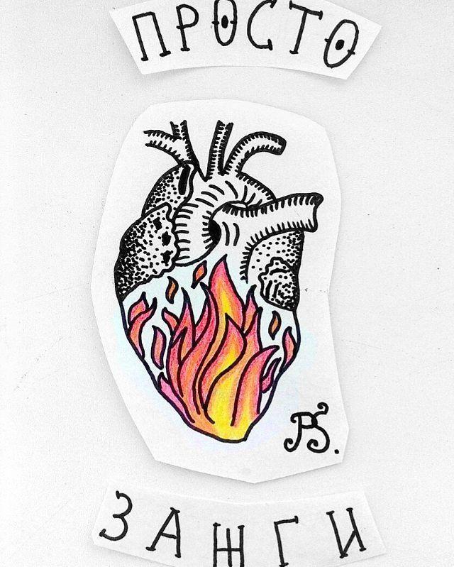 #тату #татуировка #татуэскиз #эскиз #домашняятатуировка #дотворк #дотворктату #графика #огонь #сердце #tattoo #tattoosketch #sketch #hometattoo #dotworktattoo #dotwork #fire #hurt