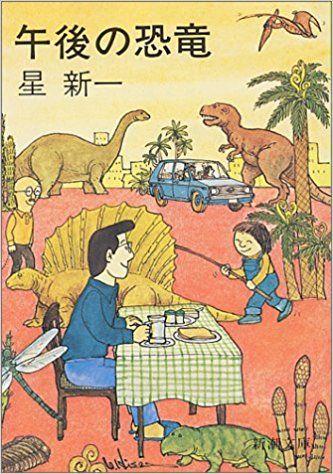 午後の恐竜 (新潮文庫)   星 新一  本   通販   Amazon