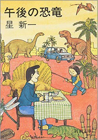 午後の恐竜 (新潮文庫) | 星 新一 |本 | 通販 | Amazon