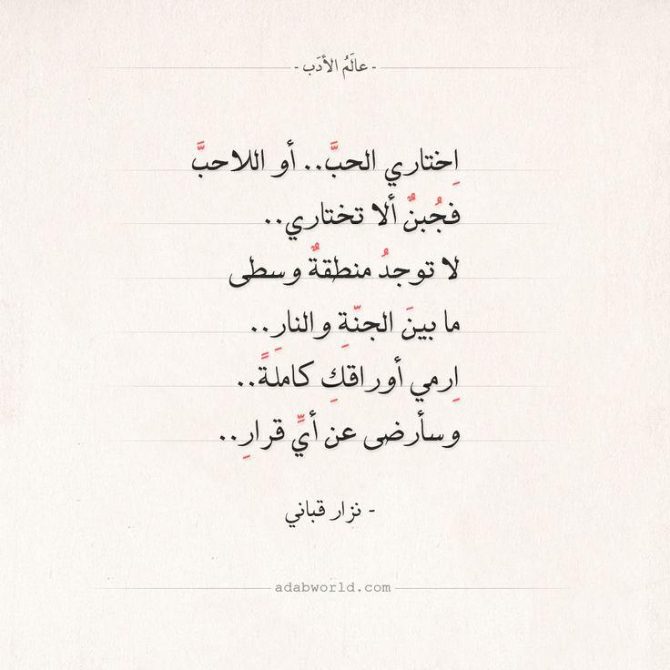 شعر نزار قباني اختاري الحب أو اللاحب عالم الأدب Words Quotes Romantic Quotes Book Qoutes