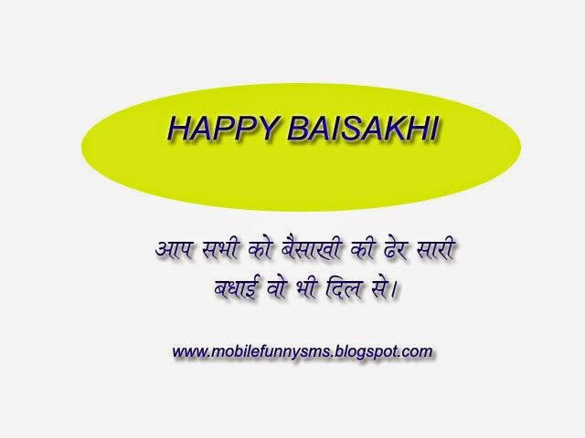MOBILE FUNNY SMS: BAISAKHI SMS BAISAKHI, BAISAKHI FESTIVAL, HAPPY BAISAKHI, BAISAKHI SMS, BAISAKHI IMAGES, BAISAKHI PICTURES, BAISAKHI QUOTES, BAISAKHI GREETINGS, BAISAKHI WISHES, BAISAKHI IN HINDI, BAISAKHI WALLPAPER, BAISAKHI MESSAGES, IMAGES OF BAISAKHI, BAISAKHI PHOTOS, PICTURES OF BAISAKHI,