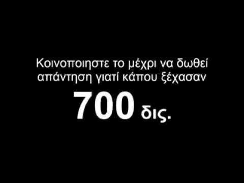 ΤΟ ΕΛΕΓΚΤΙΚΟ ΣΥΝΕΔΡΙΟ ΕΠΙΚΥΡΩΝΕΙ 600 000 000 000 ΠΙΣΤΩΤΙΚΟ