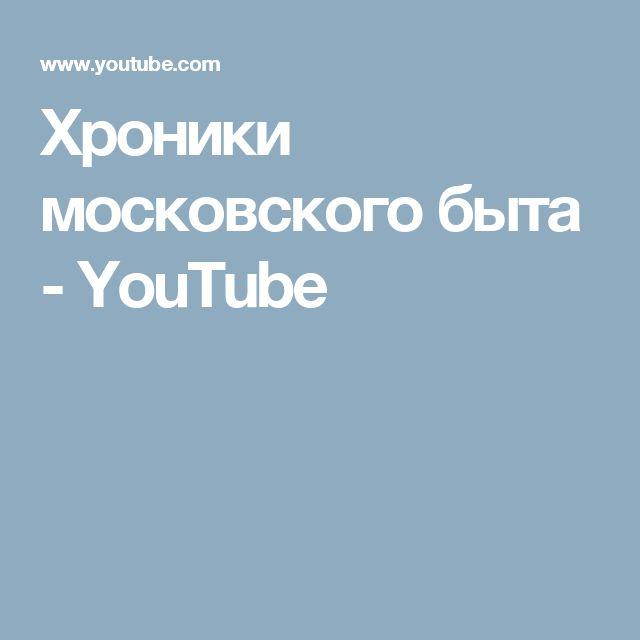 Хроники московского быта - YouTube