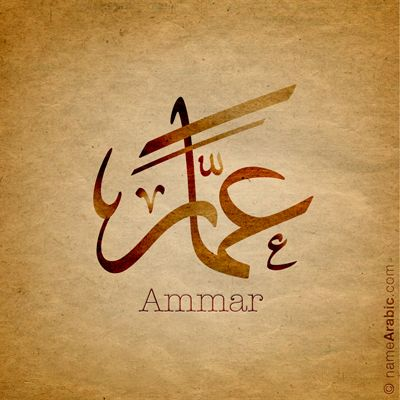 #Ammar #Arabic #Calligraphy #Design #Islamic #Art #Ink #Inked #name #tattoo Find your name at: namearabic.com
