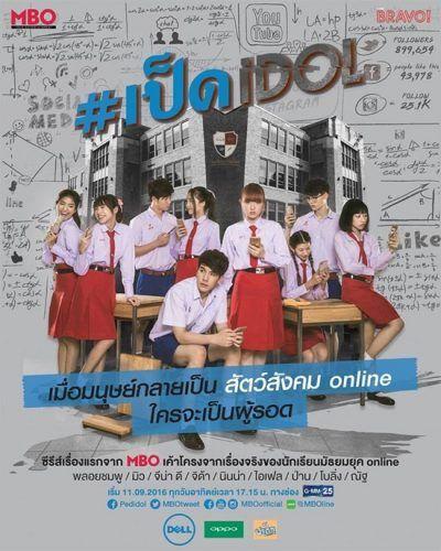 Duck Idol (2016) http://thailandmovielovers.com/duck-idol-2016/