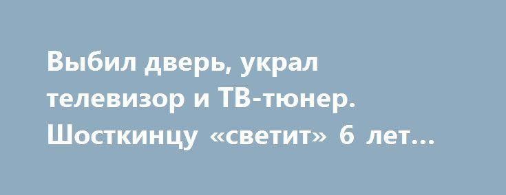 Выбил дверь, украл телевизор и ТВ-тюнер. Шосткинцу «светит» 6 лет тюрьмы http://shostka.info/shostkanews/vybil_dver_ukral_televizor_i_tvtyuner_shostkincu_svetit_6_let_tyurmy  Это произошло в одном из общежитий Шостки. 27-летний местный житель, вернувшись домой, обнаружил, что дверь его комнаты выбита, исчезли телевизор и тюнер. Мужчина обратился с заявлением в полицию.