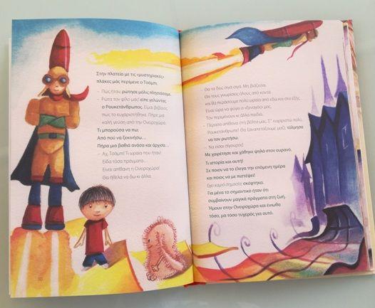 Ένα βιβλίο για όλα τα παιδιά – ήρωες, για την πίστη, την δύναμη και την υπομονή τους.