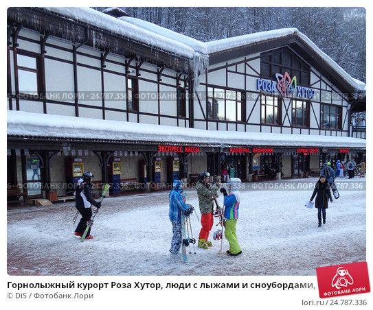 Горнолыжный курорт Роза Хутор, люди с лыжами и сноубордами, зимние каникулы © DiS / Фотобанк Лори