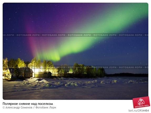 Полярное сияние над поселком © Александр Семенов / Фотобанк Лори