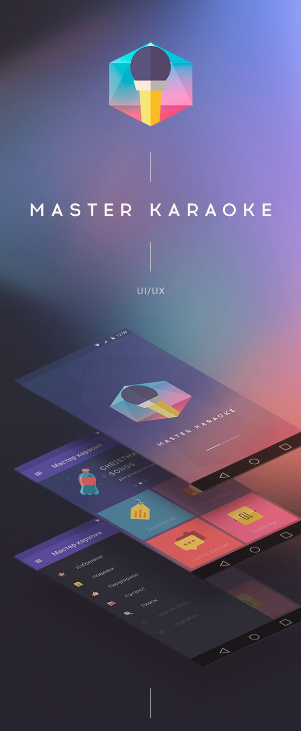 Karaoke Master for Android by Владимир Пальянов, via Behance
