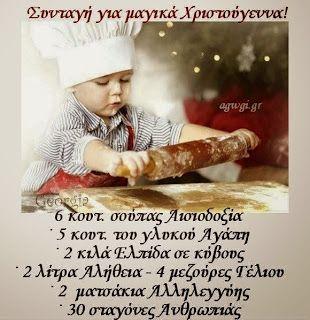 Νηπιαγωγείο αγάπη μου...: Η συνταγή για την πιο ευτυχισμένη χρονιά!!