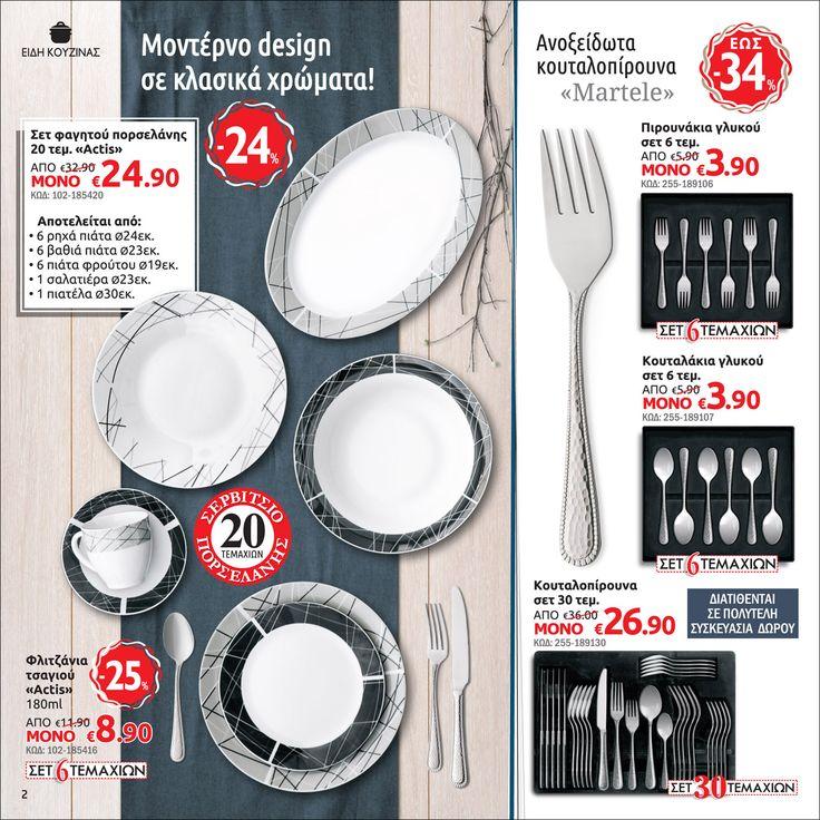 plates kitchen decoration VICKO wedding gifts , σερβίτσιο, πιάτα, μαχαιροπίρουνα