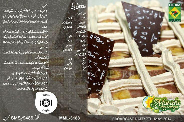 Yummy Chocolate Cake By Shireen Anwer