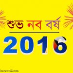 New Year 2016 is around the corner and Indian Bengalipeople staying in India or outside India has started searching for Happy New Year 2016 SMS in Bengali, SMS of Happy New Year 2016 in Bengali, Bengali of Happy New Year 2016, so that they can wish their...
