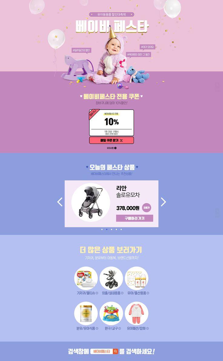 #2017년10월4주차 #티몬 #베이비페스타  www.ticketmonster.co.kr