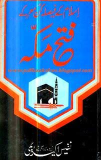 Fatah-e-Makka By Allama Muhammad Ahmad Bashmil | Free Pdf Books