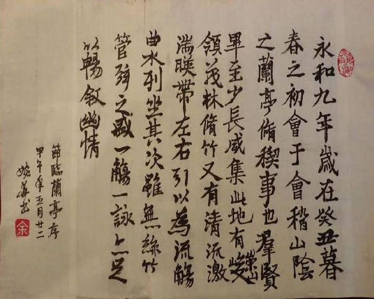 Lanting xu 蘭亭序 a famous work of calligraphy by wang
