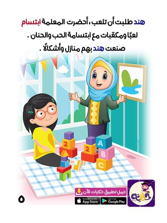 أول يوم مدرسة قصة عن العام الدراسي الجديد للأطفال تطبيق حكايات بالعربي Character Google Play Play