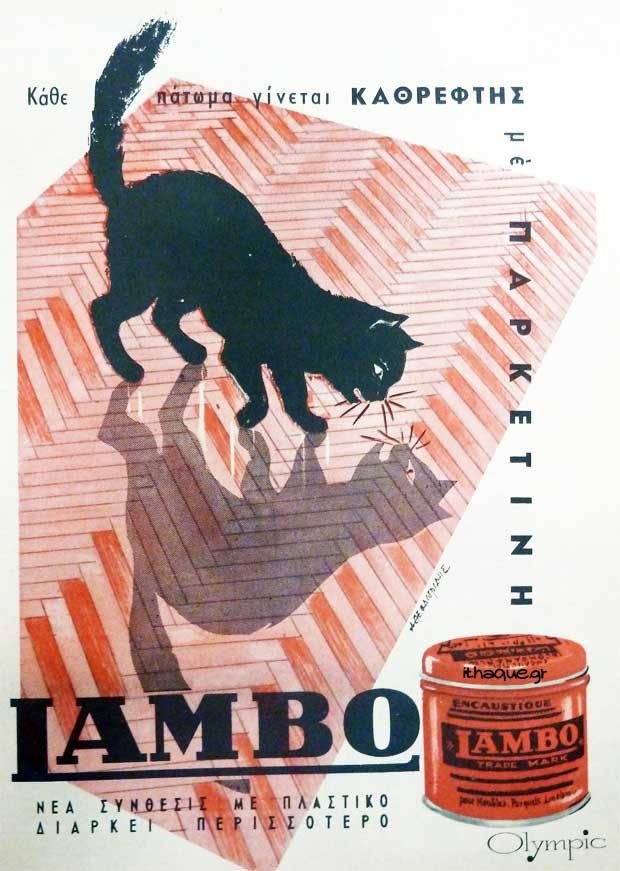 Παρκετίνη ''LAMBO''.