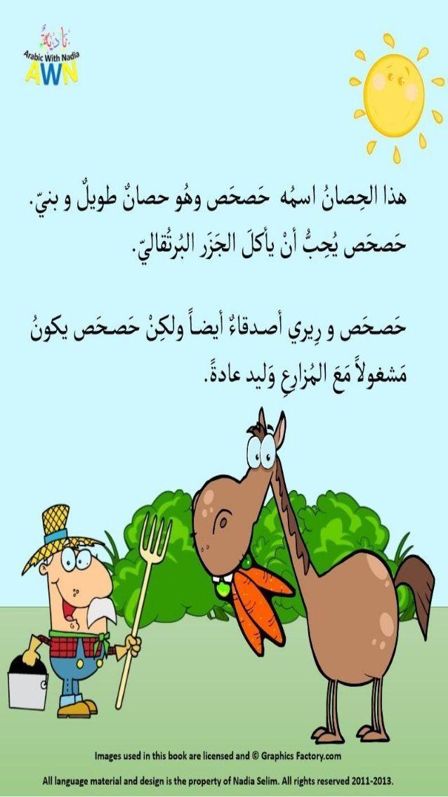 Riri The Cow Arabic Story Learn Arabic Arabicwithnadia Com Na Learnarabicalphabet Learnarabicwo Learning Arabic Arabic Kids Arabic Alphabet For Kids