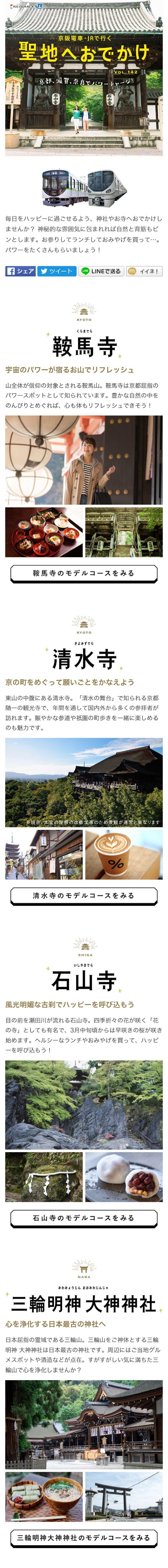 京都、滋賀、奈良でパワーチャージ! 聖地へおでかけ【アウトドア関連】のLPデザイン。WEBデザイナーさん必見!スマホランディングページのデザイン参考に(シンプル系)