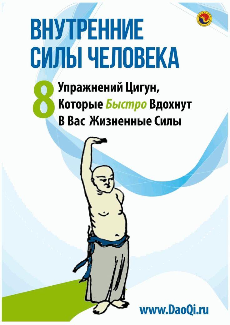 Внутренние силы человека  8 упражнений цигун, которые быстро вдохнут в вас жизненные силы  Автор: Евгений Порогер Издательство: Неоглори 2015