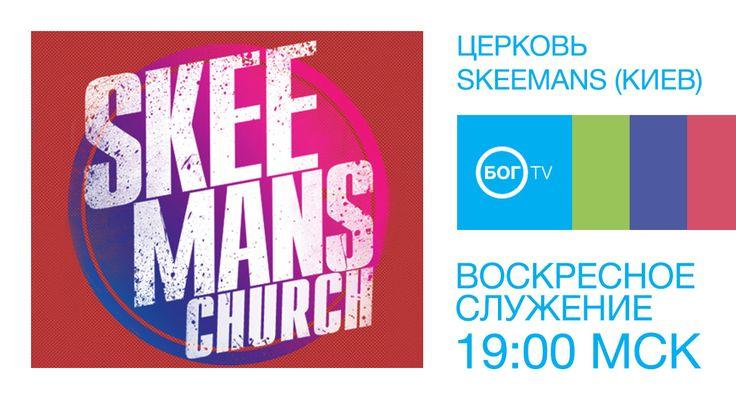 http://bogtv.im/1VhNGZP  Подключайся к эфиру из церкви #SKEEMANS на #BOGTV