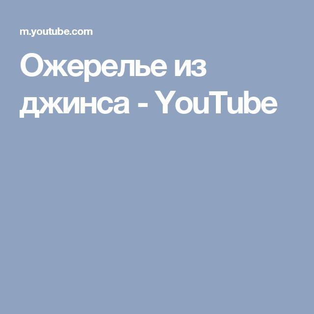 Ожерелье из джинса - YouTube