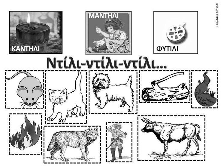 Δραστηριότητες, παιδαγωγικό και εποπτικό υλικό για το Νηπιαγωγείο & το Δημοτικό: Η ελιά στο Νηπιαγωγείο: Κάρτες ακολουθίας για το λαϊκό παραδοσιακό τραγούδι Ντίλι-Ντίλι...