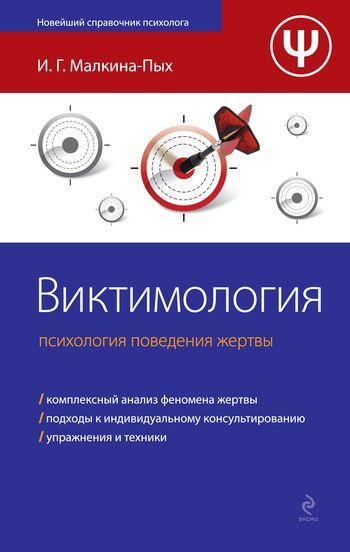 Виктимология. Психология поведения жертвы #журнал, #чтение, #детскиекниги, #любовныйроман, #юмор, #компьютеры
