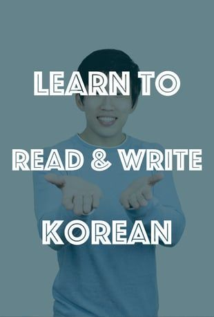 how to learn korean language and writings