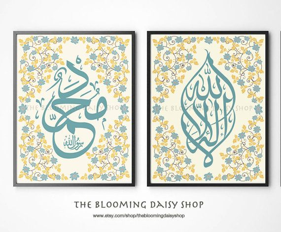 Islamic Wall Art-Islamic Art-Allah-Muslim Prints-Quran