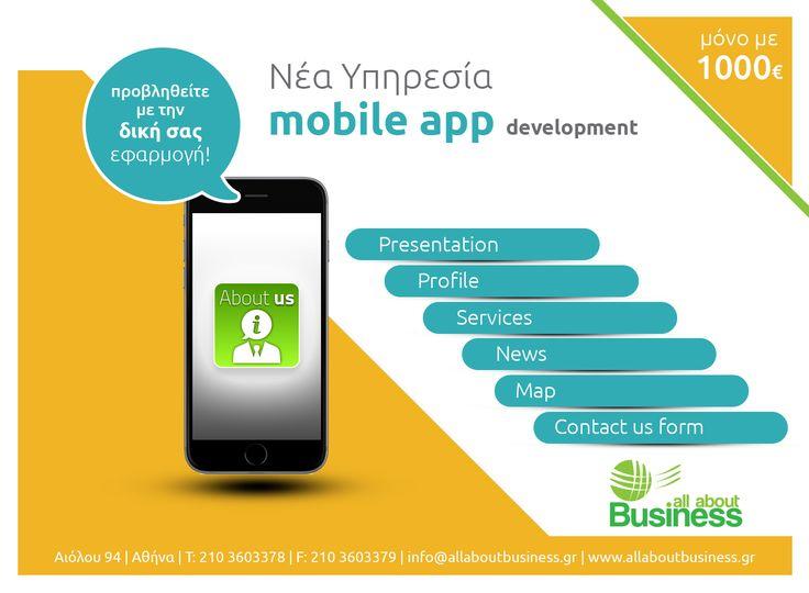 Νέα Υπηρεσία Mobile App για εταιρείες, από το τμήμα πληροφορικής της All about Business goo.gl/hlO7wP