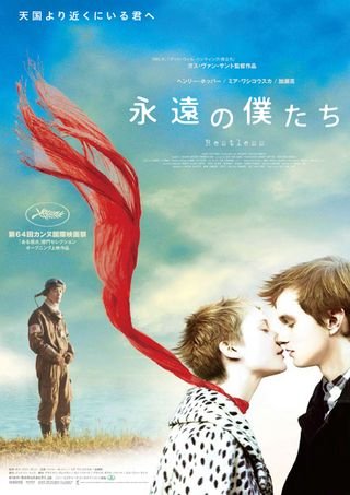 永遠の僕たち : 作品情報 - 映画.com