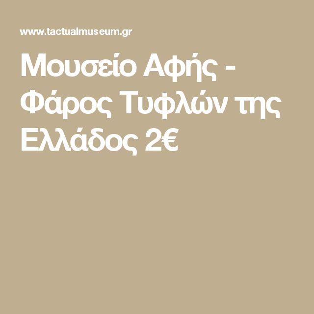 Μουσείο Αφής - Φάρος Τυφλών της Ελλάδος 2€