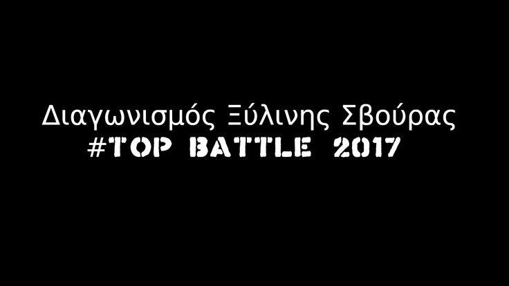 Διαγωνισμός Ξύλινης Σβούρας #TopBattle2017 Για περισσότερες πληροφορίες στο video! Ευχαριστούμε!
