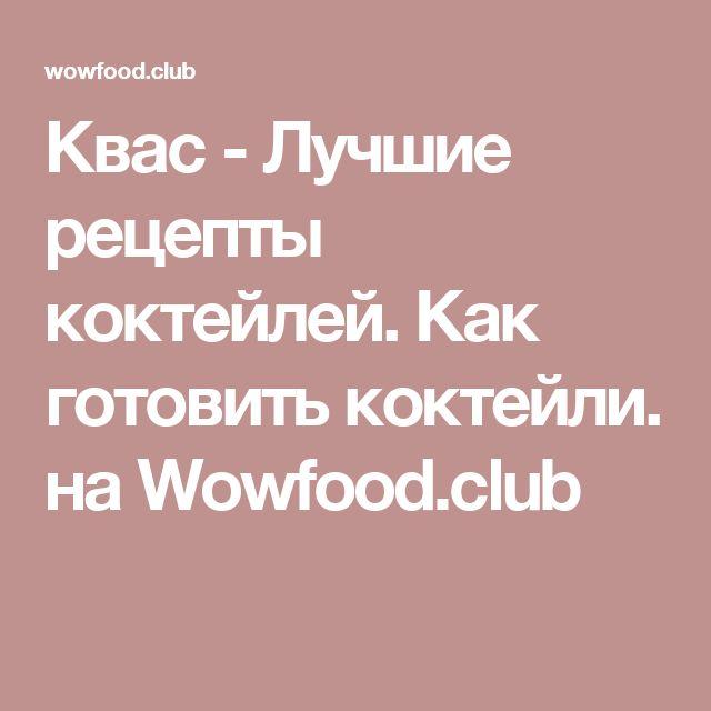 Квас - Лучшие рецепты коктейлей. Как готовить коктейли.  на Wowfood.club
