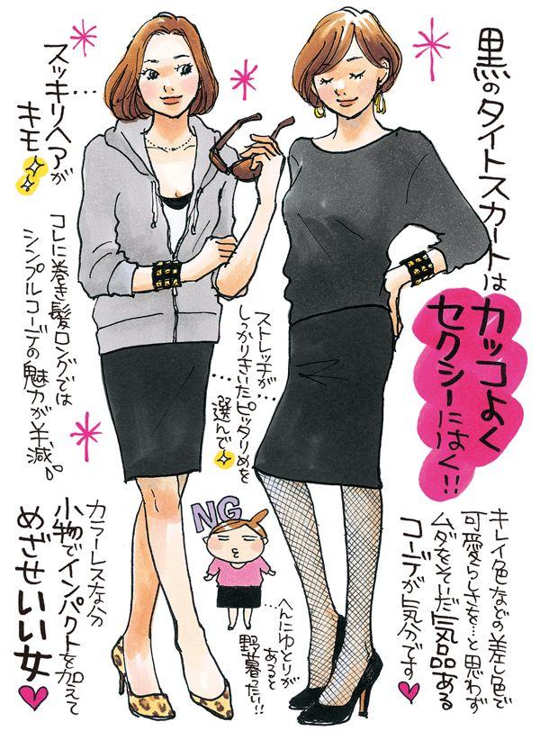 大人にこそ似合うタイトスカート|女性・OLに役立つ情報・口コミ満載のシティリビングWeb